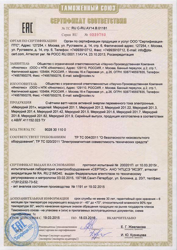 Электросчетчик Меркурий 230 Инструкция По Эксплуатации
